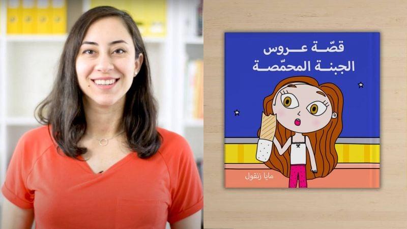 Maya Zankoul: Accrocher un sourire aux lèvres des enfants
