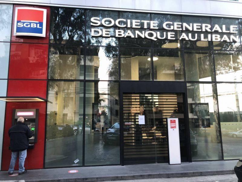 La SGBL donne des précisions sur l'action civile lancée à New York contre douze banques libanaises