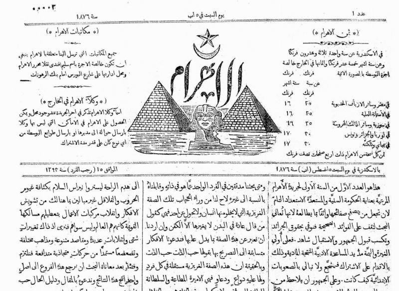 Le Liban centenaire, une idée inachevée