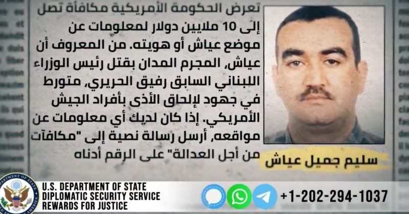 Washington offre 10 millions de dollars pour toute information concernant Salim Ayache