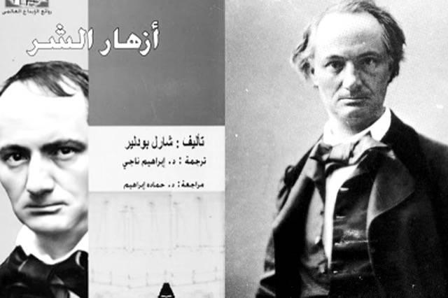Traduire Les Fleurs du Mal en arabe