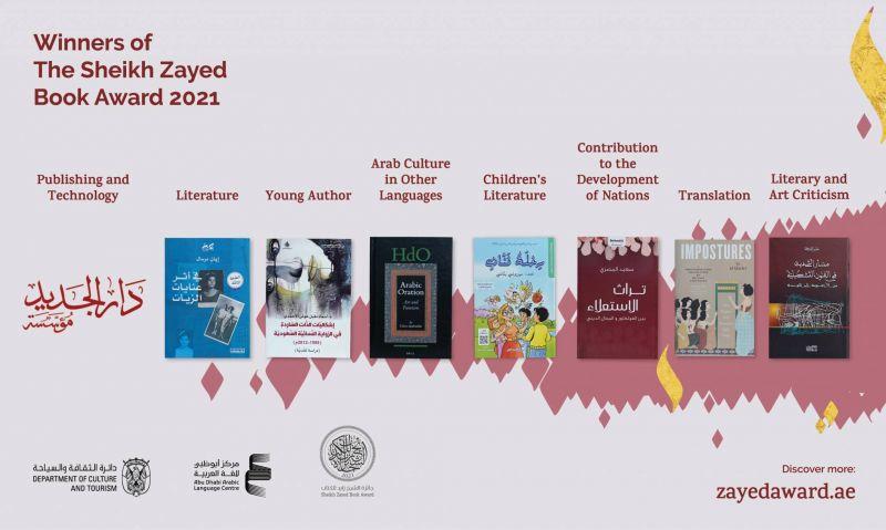 Dar al-Jadeed prix Sheikh Zayed pour l'édition