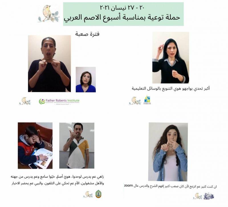 Le BLRS se penche sur les difficultés de l'apprentissage en ligne des enfants sourds