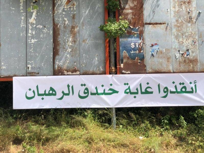 La municipalité de Baabda gèle la construction d'une station-service dans la «Forêt des moines»