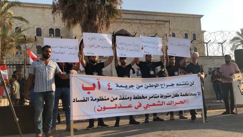 Mobilisation simultanée dans plusieurs régions du Liban pour demander justice pour les victimes